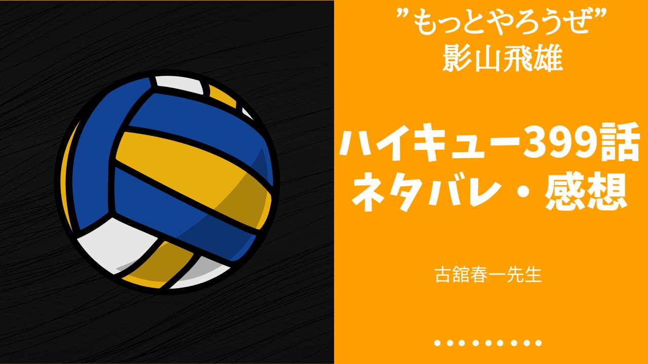ハイキュー ネタバレ 399