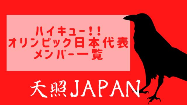 ハイキュー 日本代表