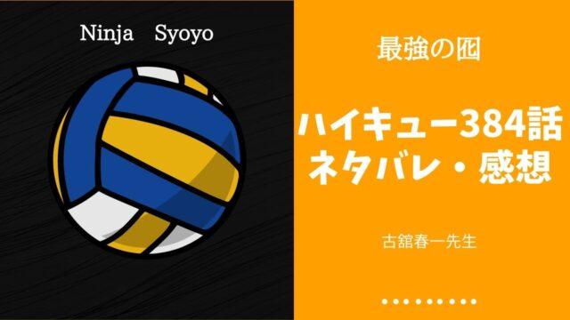 ハイキュー384話 ネタバレ ニンジャショーヨー