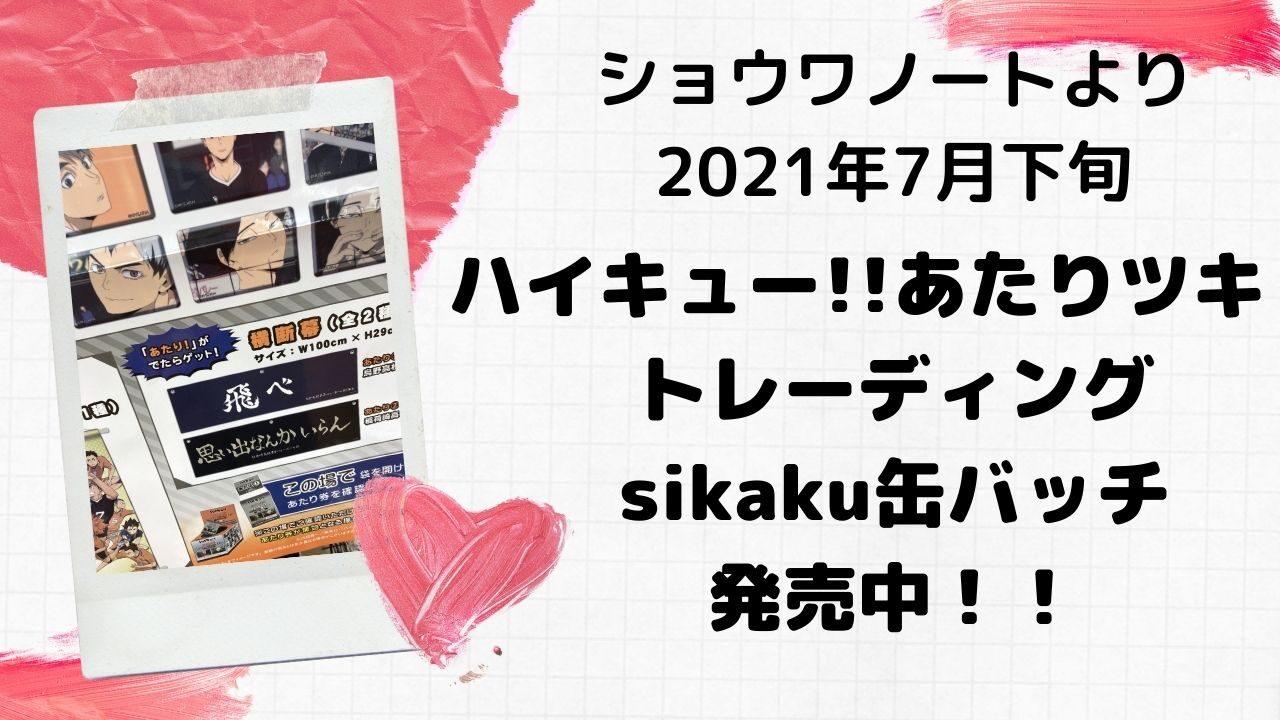 ハイキュー缶バッチくじ 烏野 稲荷崎 横断幕