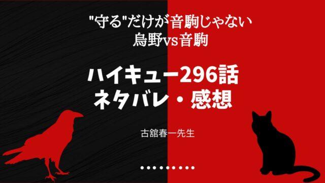ハイキュー ネタバレ 296話