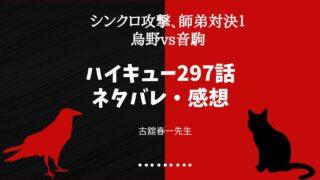 ハイキュー 297話 ネタバレ 烏野vs音駒
